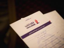 جدول أعمال الاجتماع من طباعة وتصميم الناشر